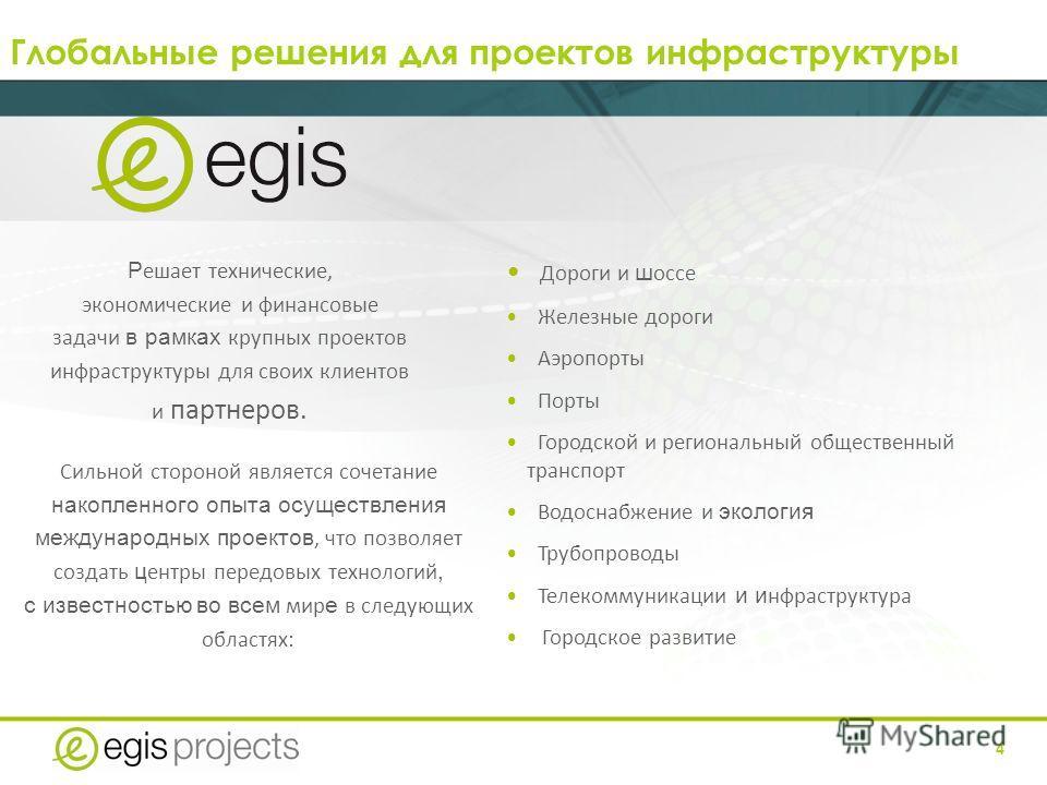 4 Сильной стороной является сочетание накопленного опыта осуществления международных проектов, что позволяет создать ц ентры передовых технологий, с известностью во всем мир е в следующих областях: Р ешает технические, экономические и финансовые зада