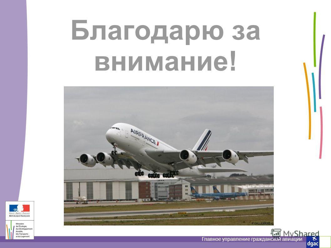 Главное управление гражданской авиации Благодарю за внимание!