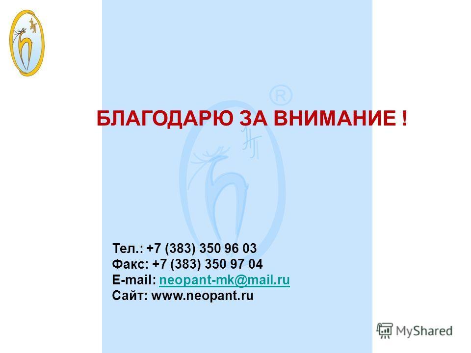 БЛАГОДАРЮ ЗА ВНИМАНИЕ ! Тел.: +7 (383) 350 96 03 Факс: +7 (383) 350 97 04 E-mail: neopant-mk@mail.runeopant-mk@mail.ru Сайт: www.neopant.ru