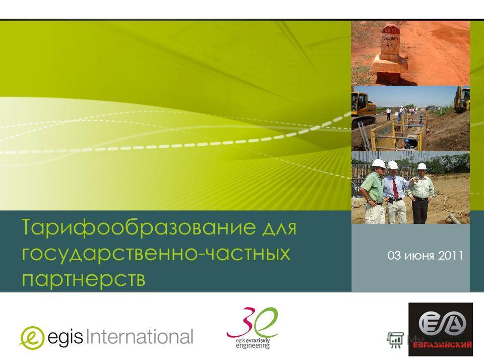 Тарифообразование для государственно-частных партнерств 03 июня 2011