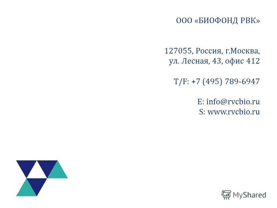 ООО «БИОФОНД РВК» 127055, Россия, г.Москва, ул. Лесная, 43, офис 412 T/F: +7 (495) 789-6947 E: info@rvcbio.ru S: www.rvcbio.ru