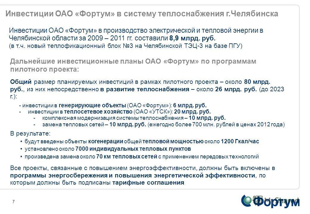 7 Инвестиции ОАО «Фортум» в систему теплоснабжения г.Челябинска Инвестиции ОАО «Фортум» в производство электрической и тепловой энергии в Челябинской области за 2009 – 2011 гг. составили 8,9 млрд. руб. (в т.ч. новый теплофикационный блок 3 на Челябин