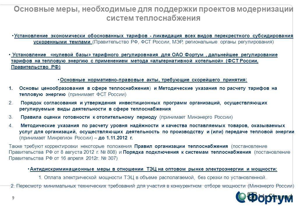 9 Основные меры, необходимые для поддержки проектов модернизации систем теплоснабжения Установление экономически обоснованных тарифов - ликвидация всех видов перекрестного субсидирования ускоренными темпами (Правительство РФ, ФСТ России, МЭР, региона