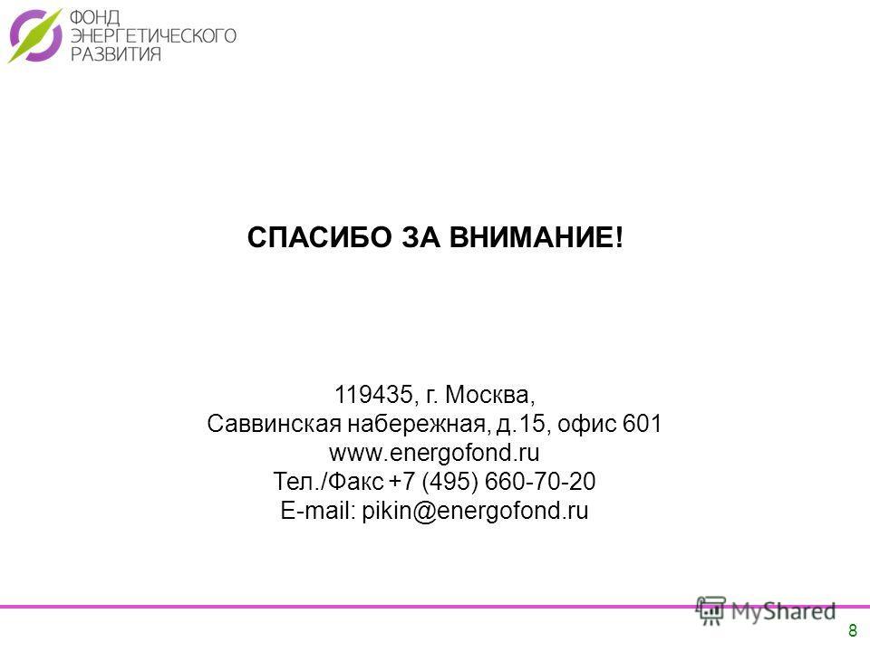 8 8 СПАСИБО ЗА ВНИМАНИЕ! 119435, г. Москва, Саввинская набережная, д.15, офис 601 www.energofond.ru Тел./Факс +7 (495) 660-70-20 E-mail: pikin@energofond.ru