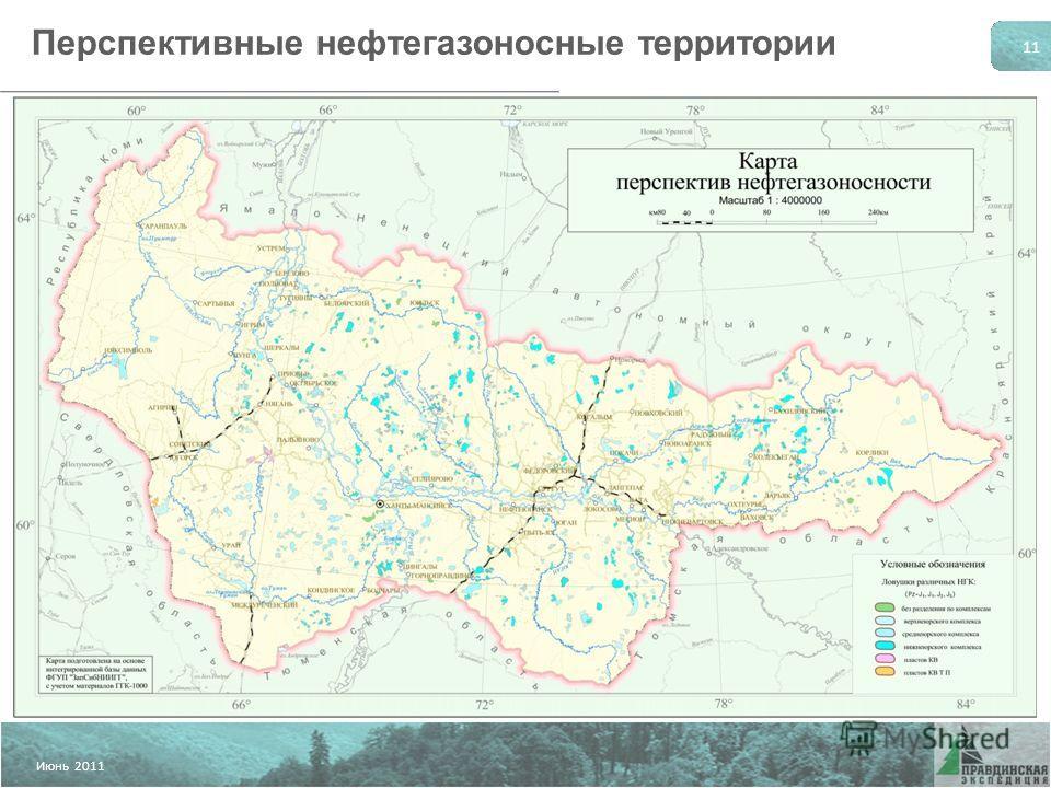 © Апрель 2010 Июнь 2011 11 Перспективные нефтегазоносные территории
