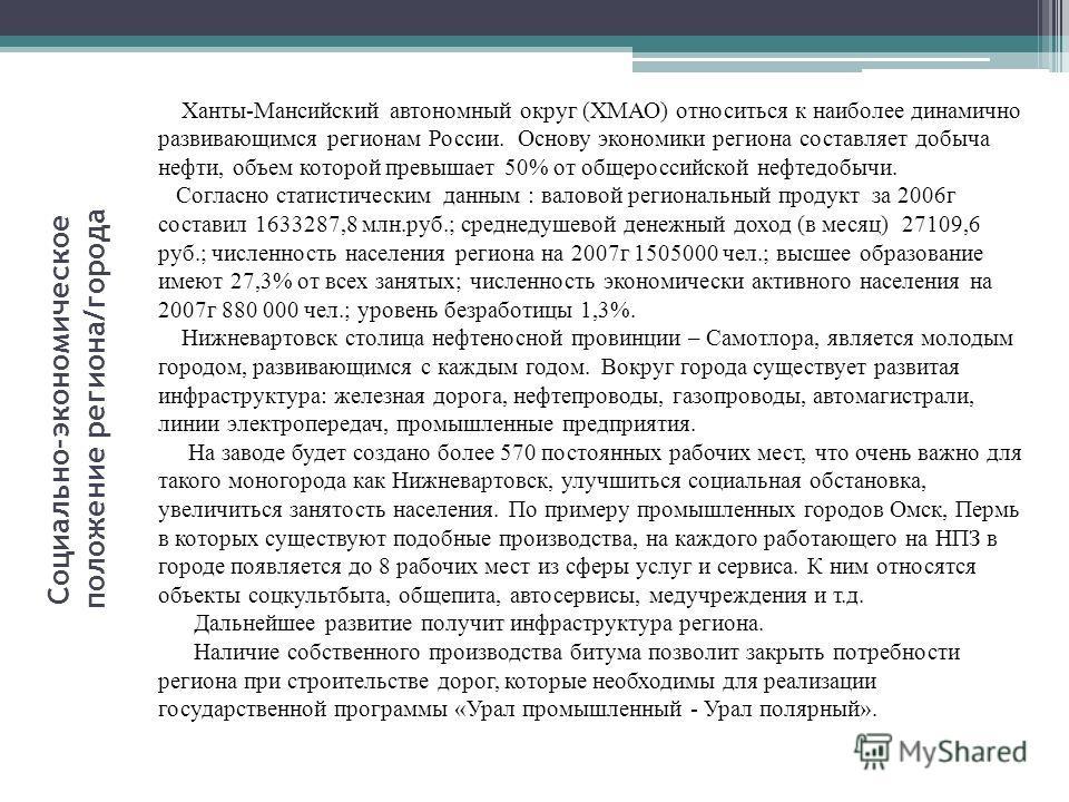 Ханты-Мансийский автономный округ (ХМАО) относиться к наиболее динамично развивающимся регионам России. Основу экономики региона составляет добыча нефти, объем которой превышает 50% от общероссийской нефтедобычи. Согласно статистическим данным : вало