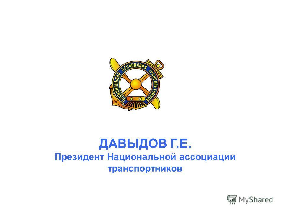 ДАВЫДОВ Г.Е. Президент Национальной ассоциации транспортников