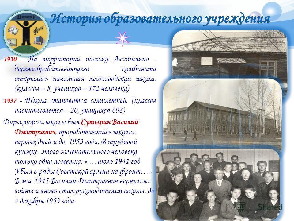 1930 - На территории поселка Лесопильно - деревообрабатывающего комбината открылась начальная лесозаводская школа. (классов – 8, учеников – 172 человека) 1937 - Школа становится семилетней. (классов насчитывается – 20, учащихся 698) Директором школы