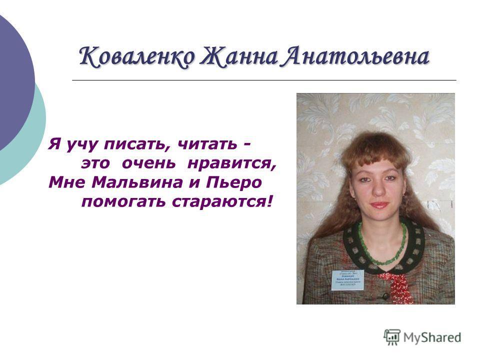 Коваленко Жанна Анатольевна Я учу писать, читать - это очень нравится, Мне Мальвина и Пьеро помогать стараются!
