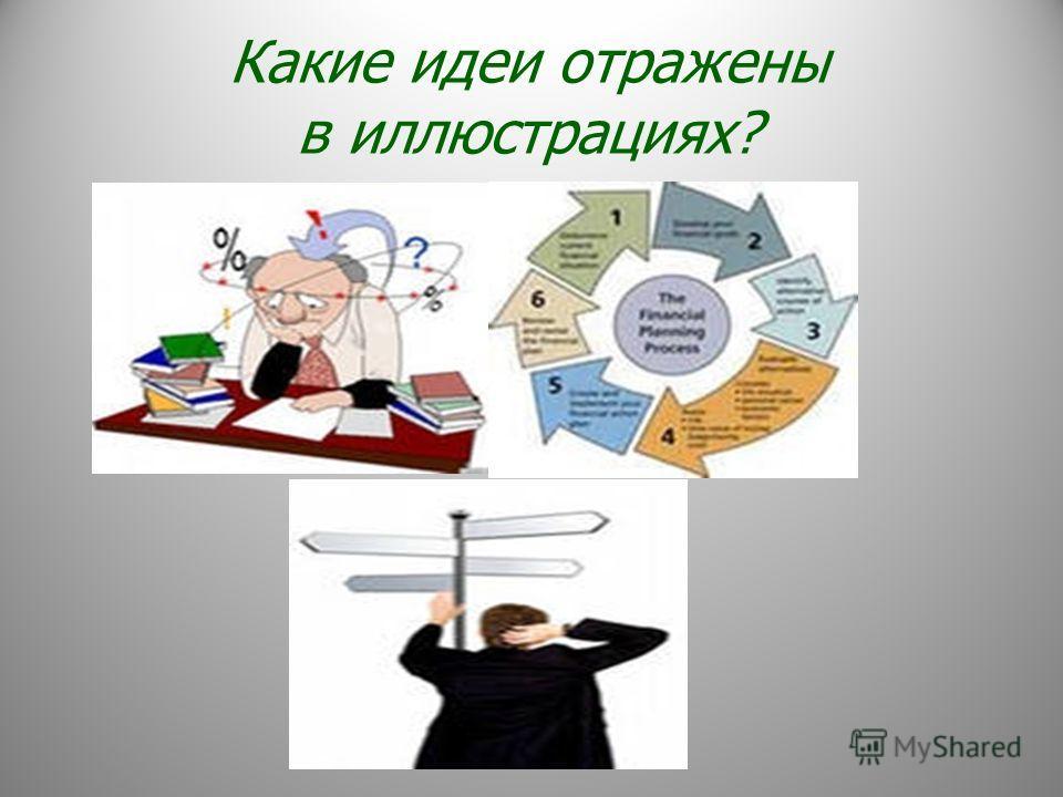 Какие идеи отражены в иллюстрациях?