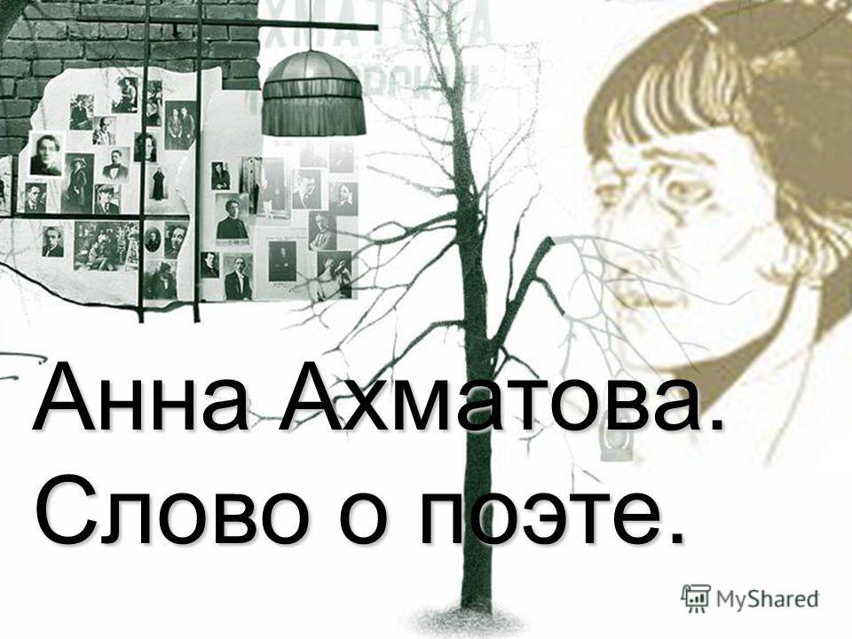 Анна Ахматова. Слово о поэте.
