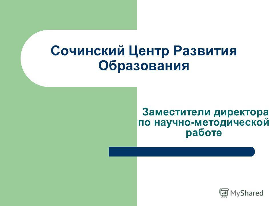 Сочинский Центр Развития Образования Заместители директора по научно-методической работе