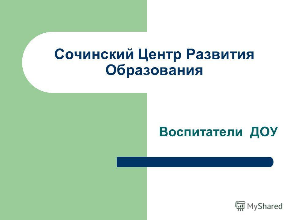 Сочинский Центр Развития Образования Воспитатели ДОУ