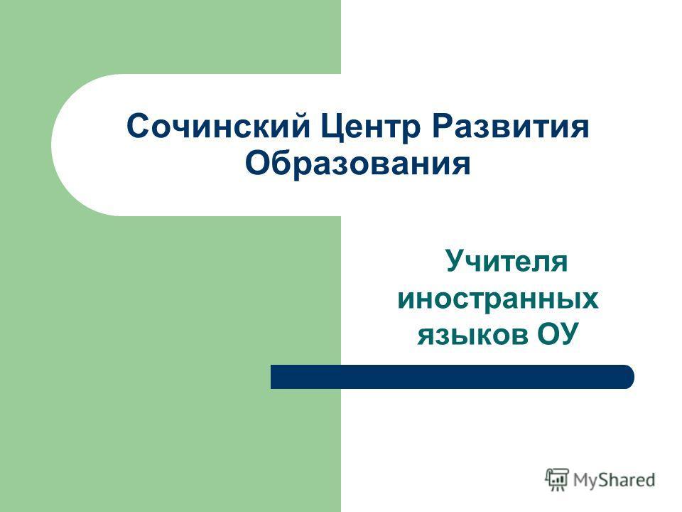 Сочинский Центр Развития Образования Учителя иностранных языков ОУ