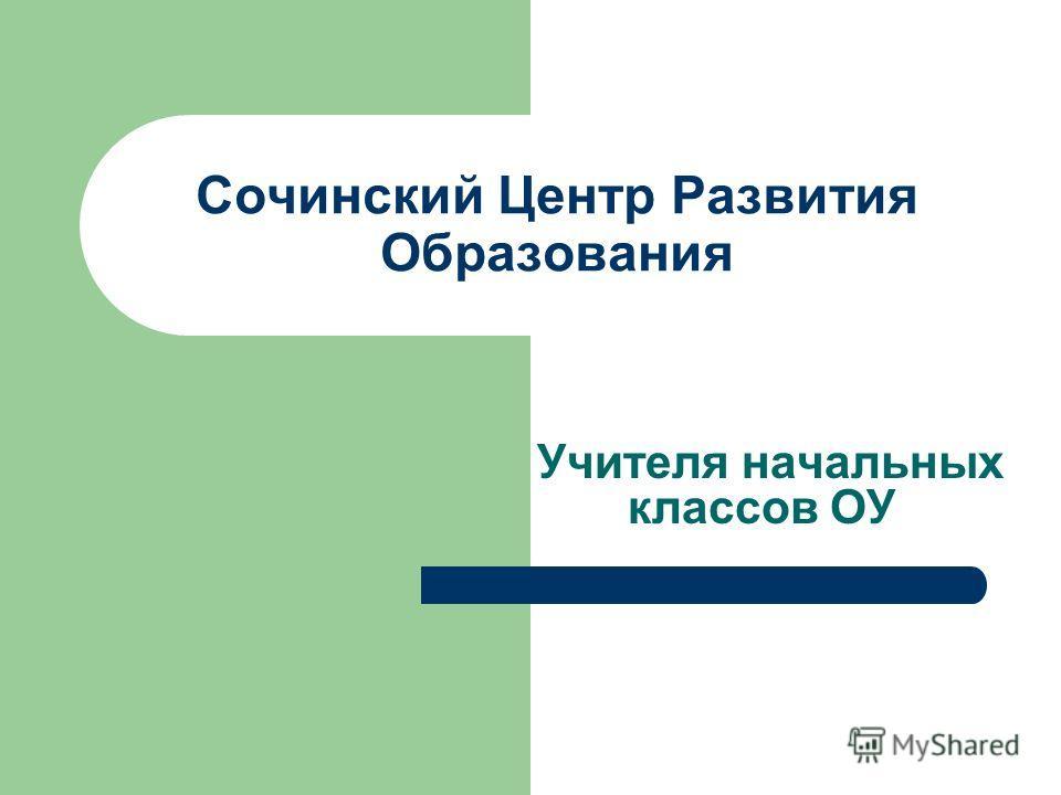 Сочинский Центр Развития Образования Учителя начальных классов ОУ