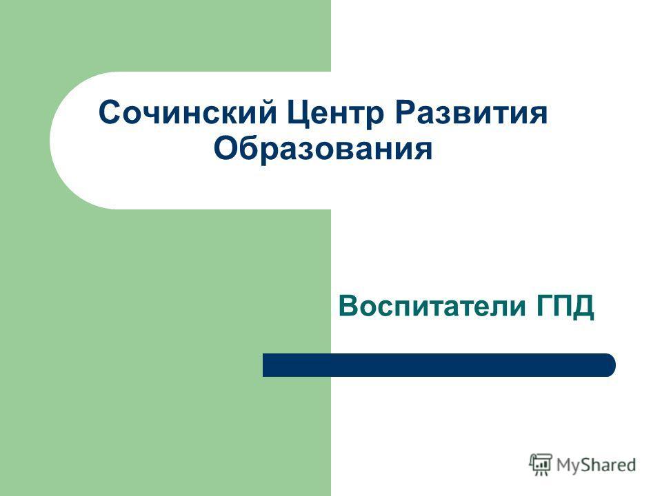 Сочинский Центр Развития Образования Воспитатели ГПД
