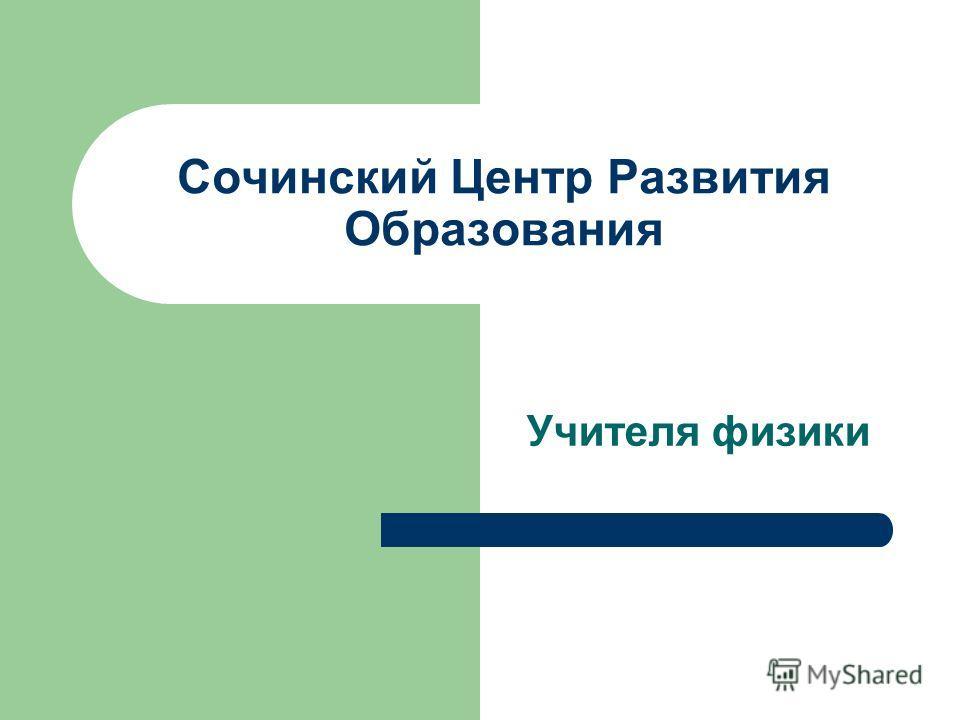 Сочинский Центр Развития Образования Учителя физики