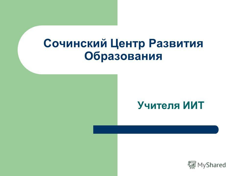 Сочинский Центр Развития Образования Учителя ИИТ