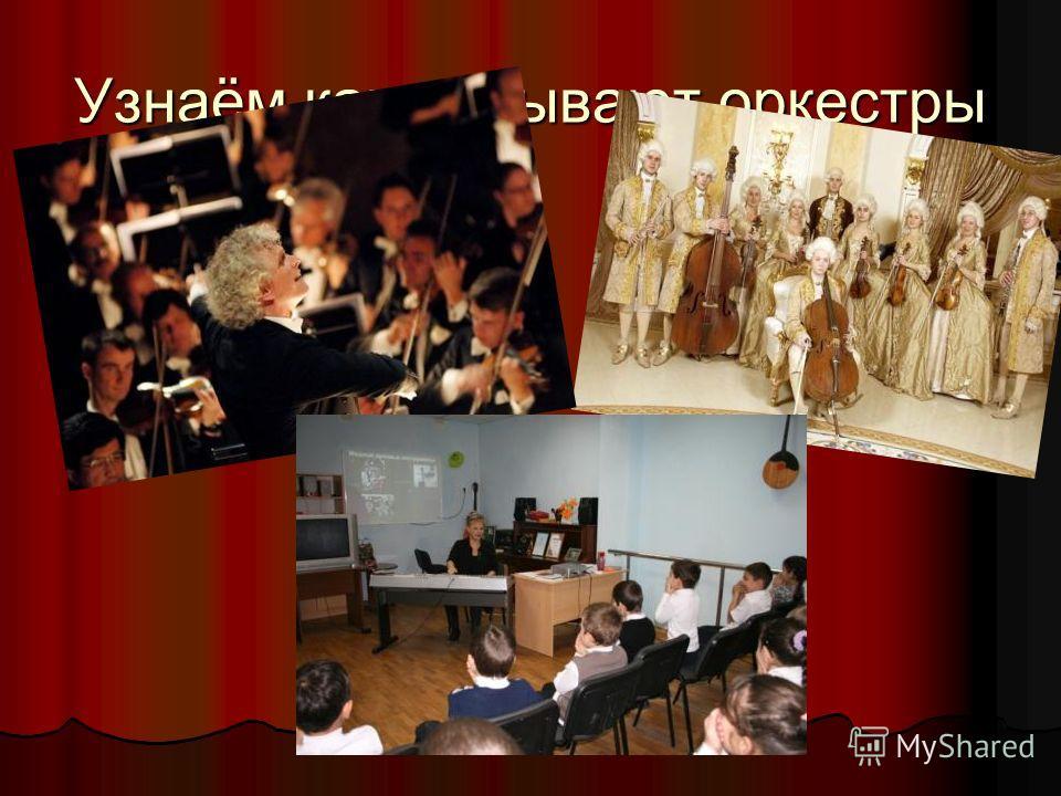 Узнаём какие бывают оркестры