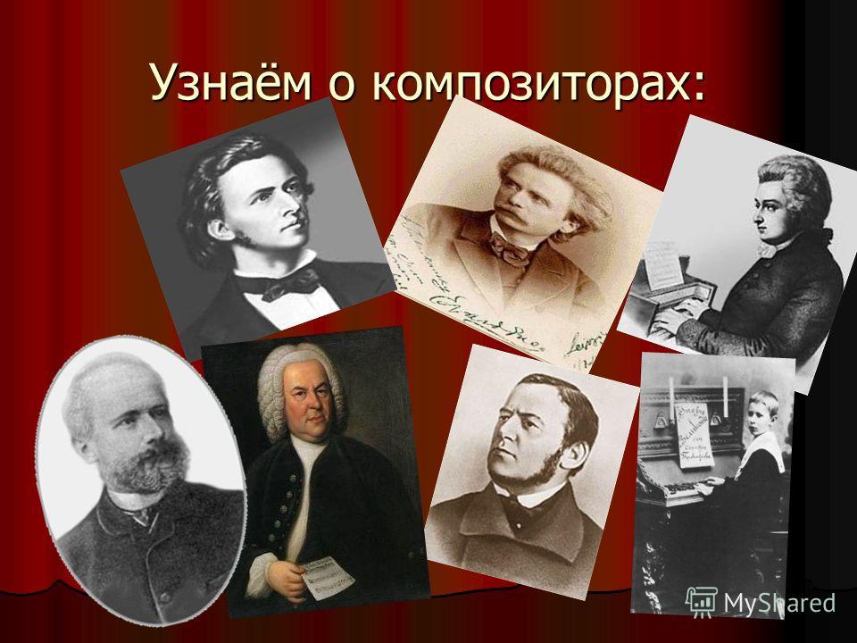 Узнаём о композиторах: