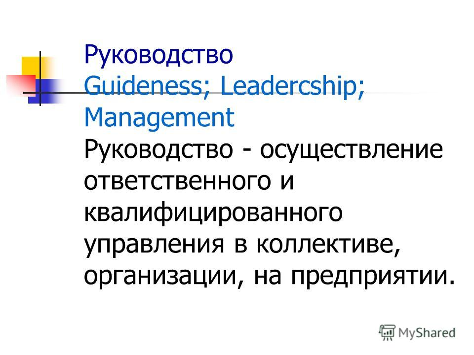 Руководство Guideness; Leadercship; Management Руководство - осуществление ответственного и квалифицированного управления в коллективе, организации, на предприятии.