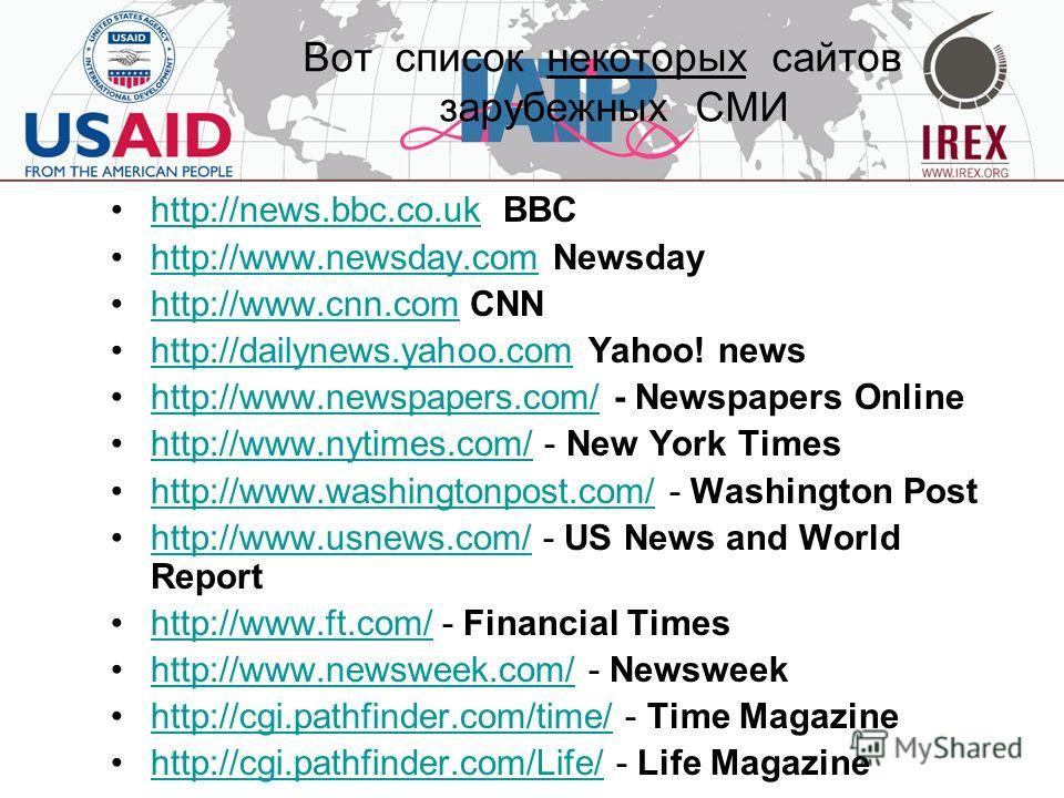 Вот список некоторых сайтов зарубежных СМИ http://news.bbc.co.uk BBChttp://news.bbc.co.uk http://www.newsday.com Newsdayhttp://www.newsday.com http://www.cnn.com CNNhttp://www.cnn.com http://dailynews.yahoo.com Yahoo! newshttp://dailynews.yahoo.com h