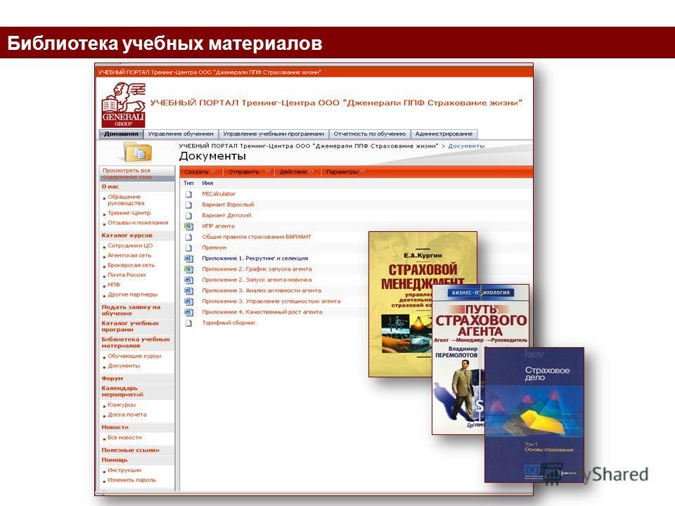 Библиотека учебных материалов
