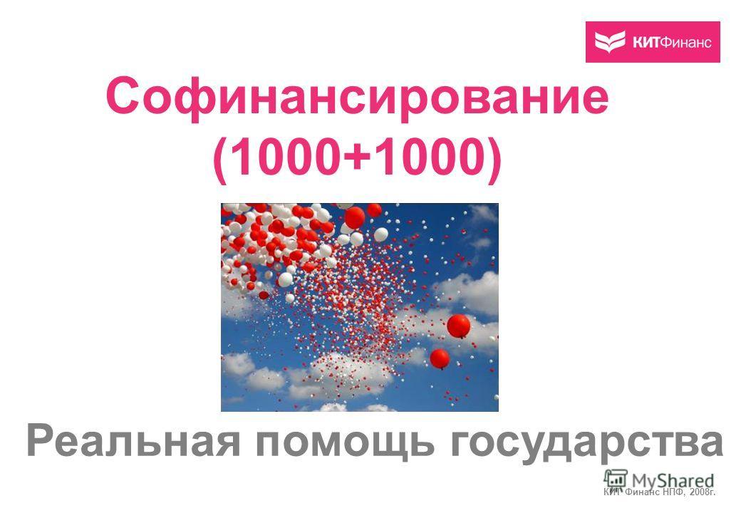 Софинансирование (1000+1000) Реальная помощь государства КИТ Финанс НПФ, 2008г.