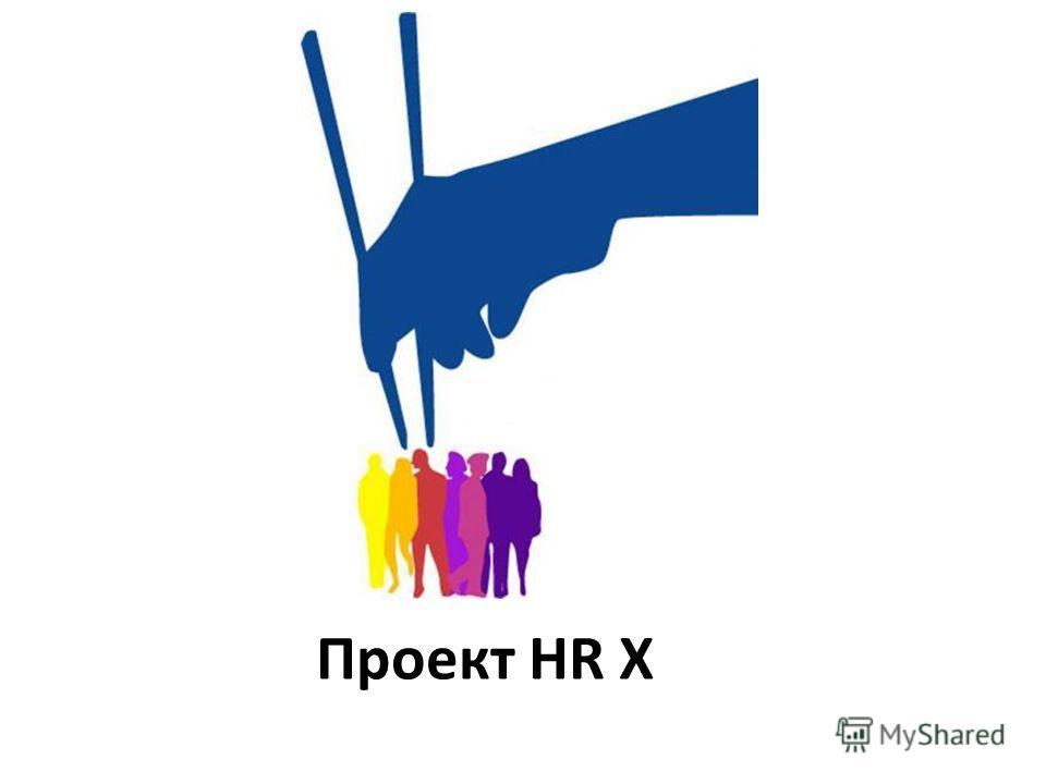 Проект HR X