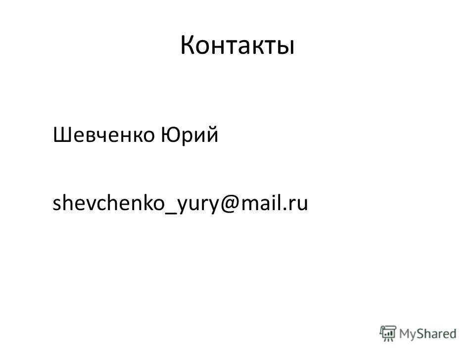 Контакты Шевченко Юрий shevchenko_yury@mail.ru
