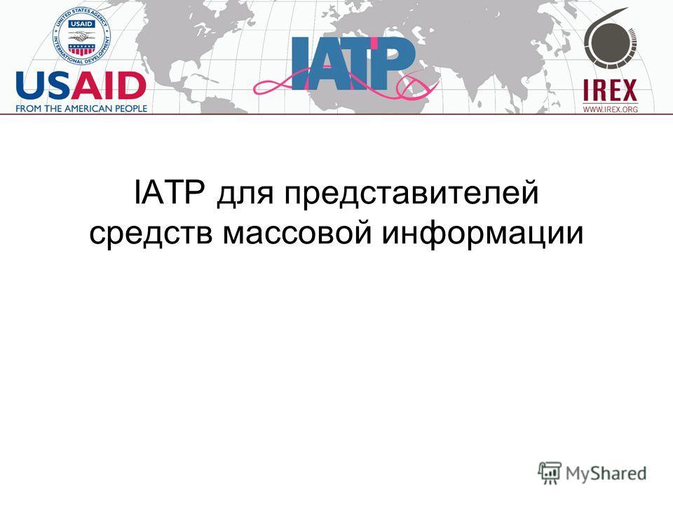 IATP для представителей средств массовой информации