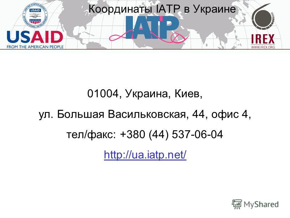 Координаты IATP в Украине 01004, Украина, Киев, ул. Большая Васильковская, 44, офис 4, тел/факс: +380 (44) 537-06-04 http://ua.iatp.net/