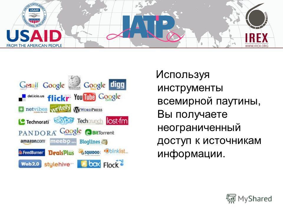 Используя инструменты всемирной паутины, Вы получаете неограниченный доступ к источникам информации.
