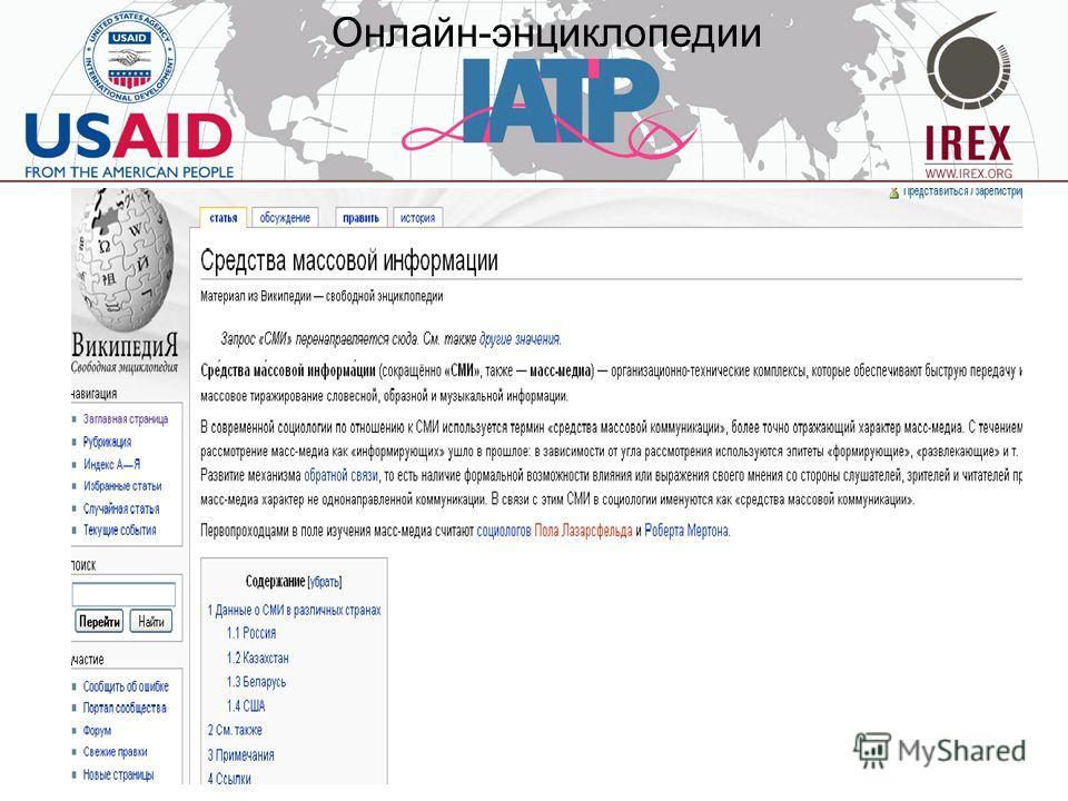 Онлайн-энциклопедии