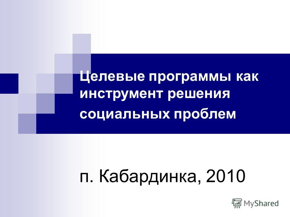 Целевые программы как инструмент решения социальных проблем п. Кабардинка, 2010
