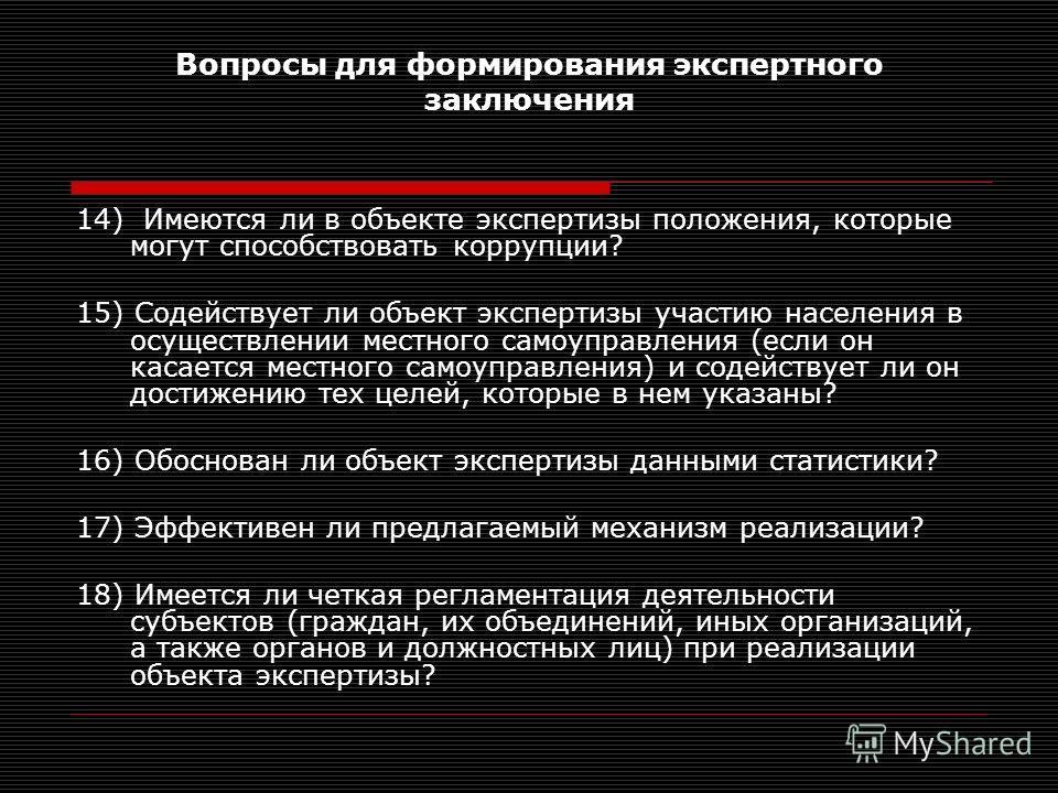 Вопросы для формирования экспертного заключения 14) Имеются ли в объекте экспертизы положения, которые могут способствовать коррупции? 15) Содействует ли объект экспертизы участию населения в осуществлении местного самоуправления (если он касается ме