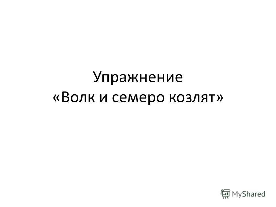 Упражнение «Волк и семеро козлят»