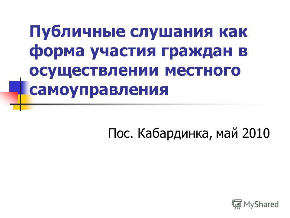 Публичные слушания как форма участия граждан в осуществлении местного самоуправления Пос. Кабардинка, май 2010
