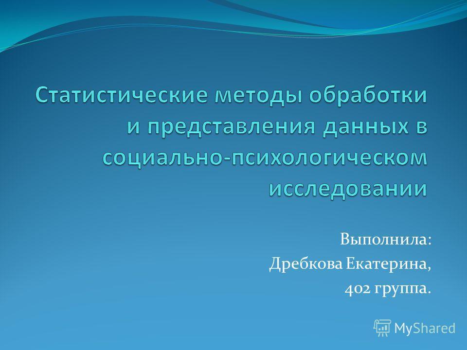 Выполнила: Дребкова Екатерина, 402 группа.