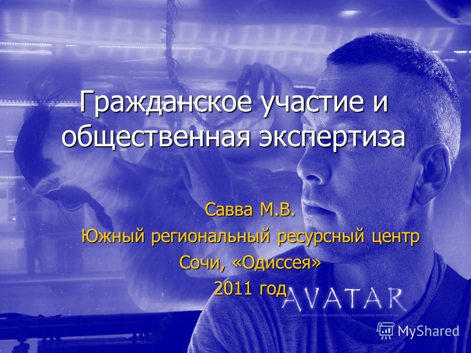 Гражданское участие и общественная экспертиза Савва М.В. Южный региональный ресурсный центр Сочи, «Одиссея» 2011 год