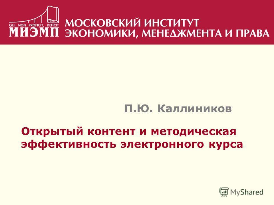 Открытый контент и методическая эффективность электронного курса П.Ю. Каллиников