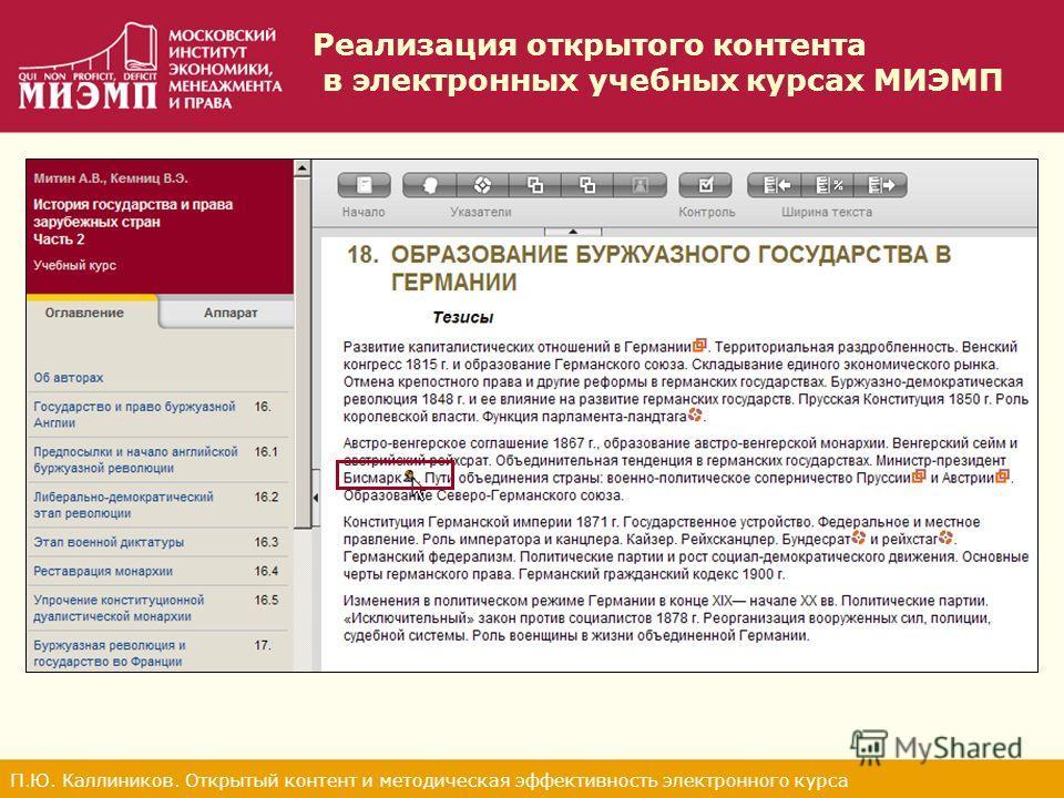 Реализация открытого контента в электронных учебных курсах МИЭМП П.Ю. Каллиников. Открытый контент и методическая эффективность электронного курса