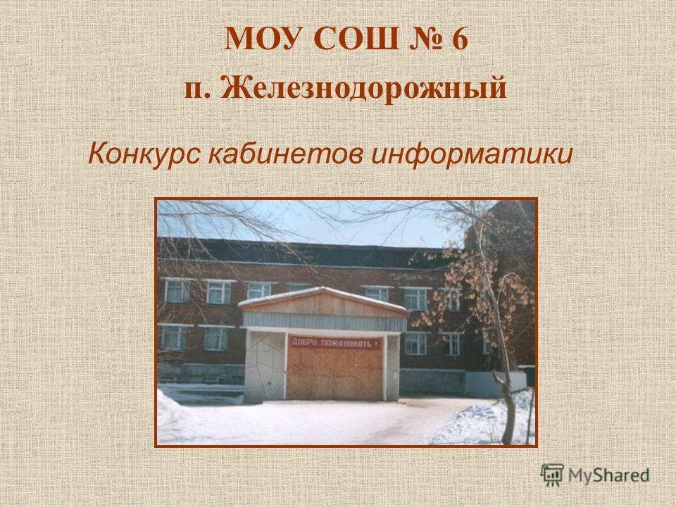 МОУ СОШ 6 п. Железнодорожный Конкурс кабинетов информатики