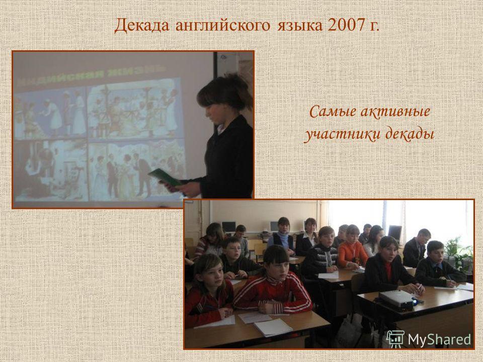 Декада английского языка 2007 г. Самые активные участники декады