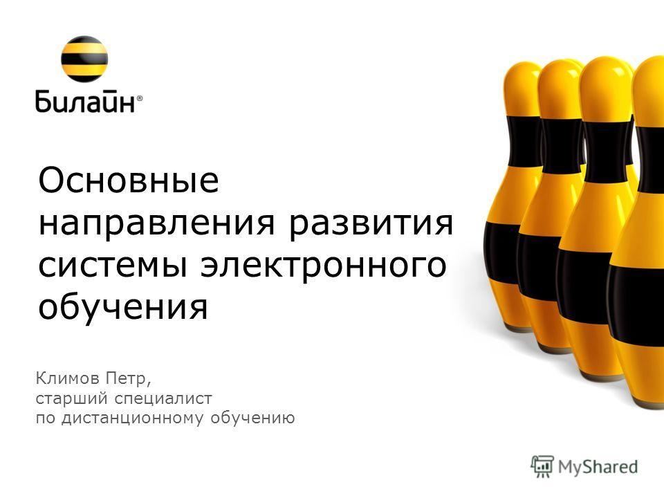 Основные направления развития системы электронного обучения Климов Петр, старший специалист по дистанционному обучению