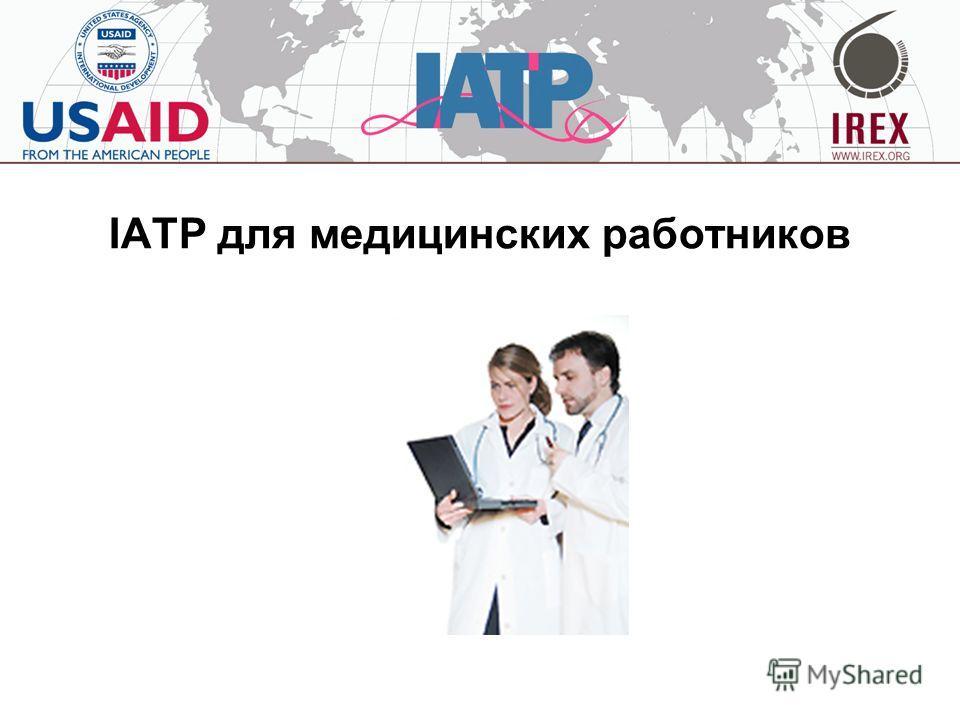 IATP для медицинских работников