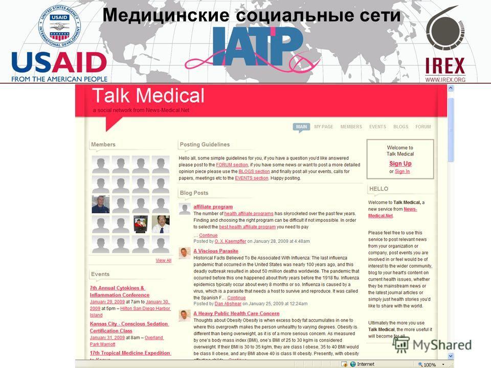 Медицинские социальные сети