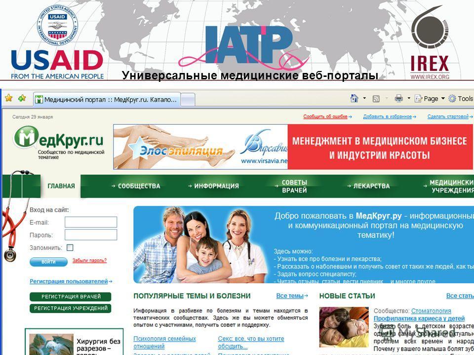 Универсальные медицинские веб-порталы