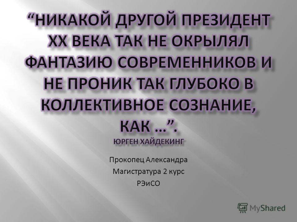 Прокопец Александра Магистратура 2 курс РЭиСО