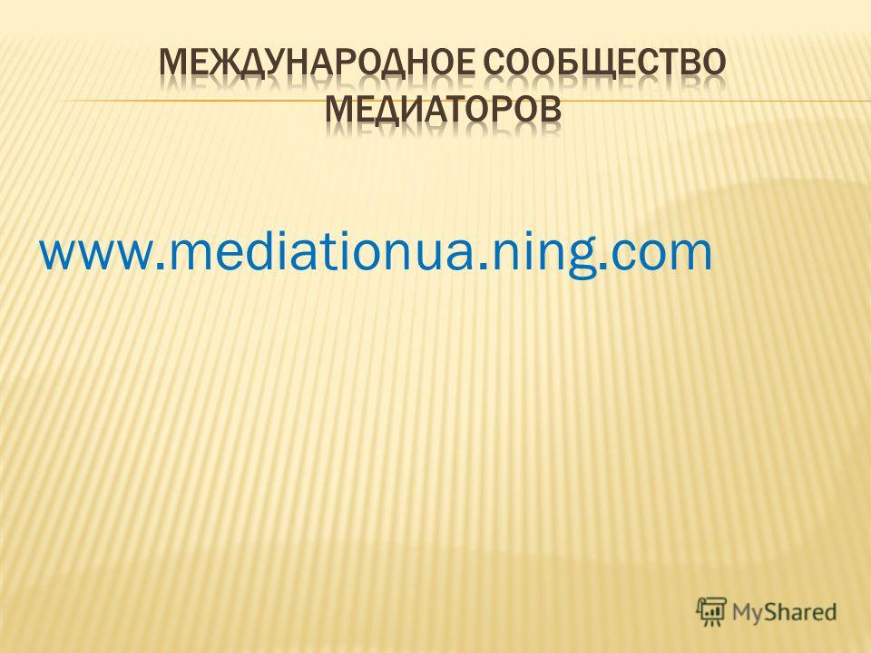 www.mediationua.ning.com